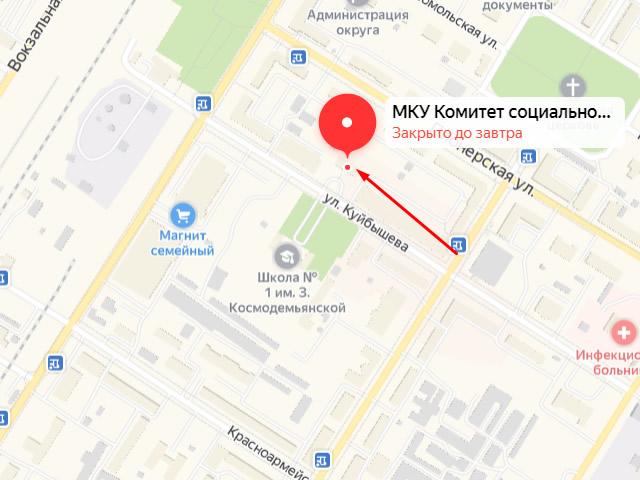 Комитет социального развития, семьи, опеки и попечительства Администрации городского округа Чапаевск на ул. Куйбышева