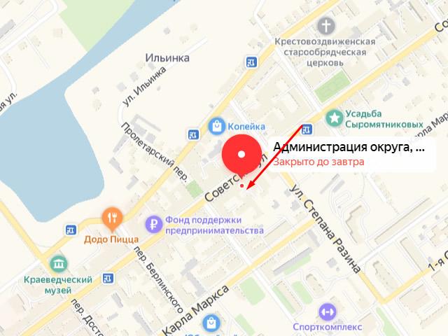 Администрация городского округа Сызрань, управление семьи, опеки и попечительства на ул. Советская
