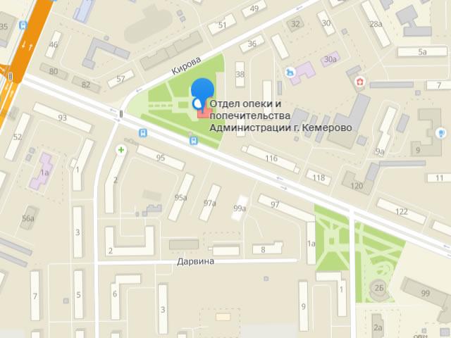 Отдел опеки и попечительства администрации Центрального района Кемерово на ул. Кирова
