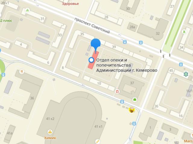 Отдел опеки и попечительства администрации Заводского района Кемерово на Советском проспекте