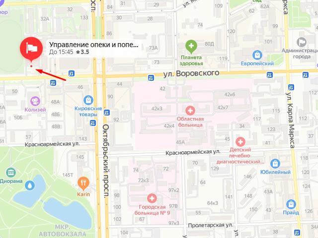 Управление опеки и попечительства г. Киров на ул. Воровского