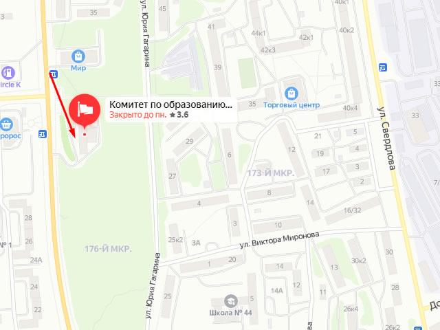 Отдел опеки и попечительства комитета по образованию администрации города Мурманска на пр. Героев-Североморцев