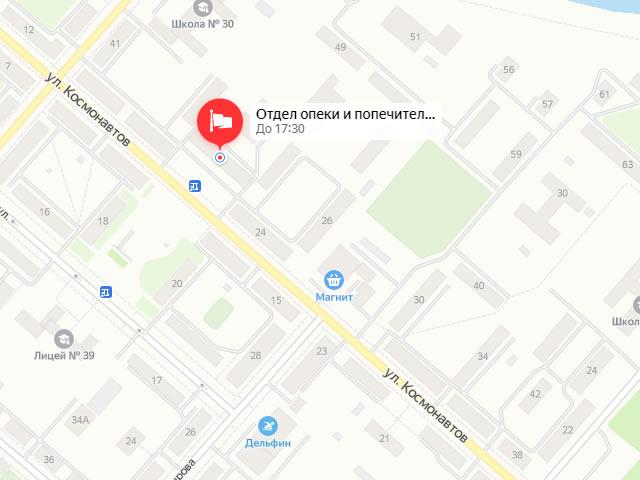 Отдел опеки и попечительства управления социальной защиты населения в г. Озёрск на ул. Космонавтов