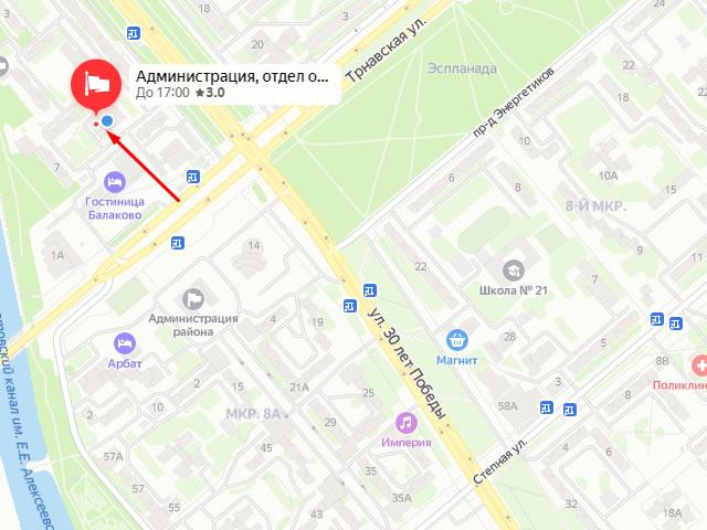 Управление опеки и попечительства администрации г. Балаково на ул. 30 лет Победы