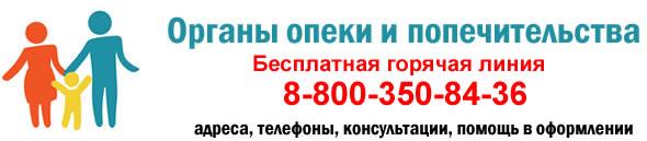 Опека и попечительство в городах России