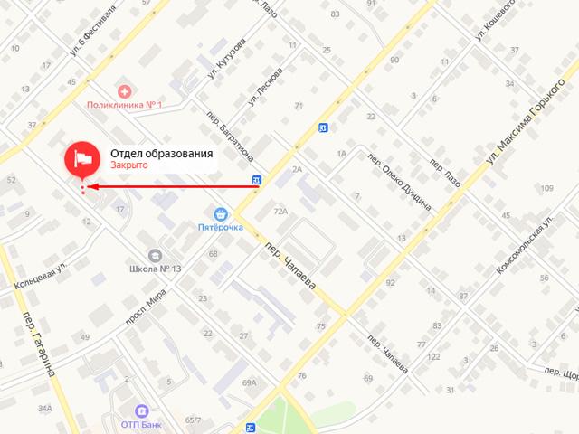 Отдел опеки и попечительства отдела образования администрации города Донецка на переулке Победы
