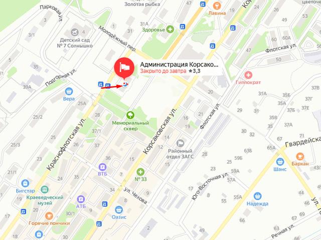 Отдел опеки и попечительства Администрации Корсаковского городского округа на ул. Советская