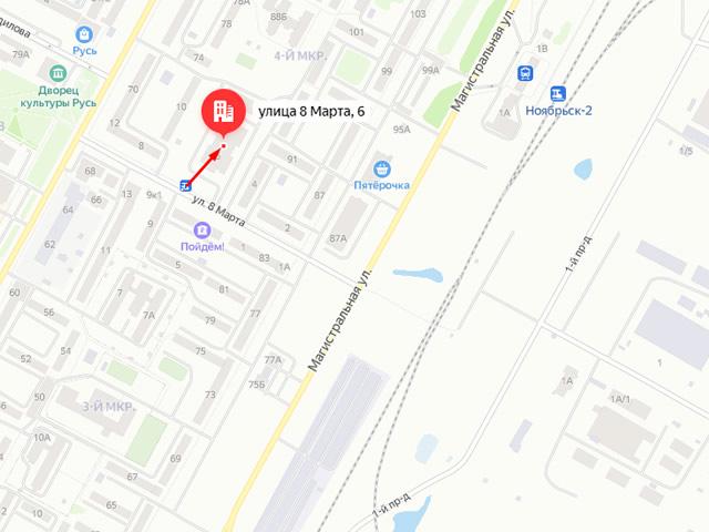 Отдел опеки и попечительства Департамент образования Администрации города Ноябрьска на ул. 8 Марта