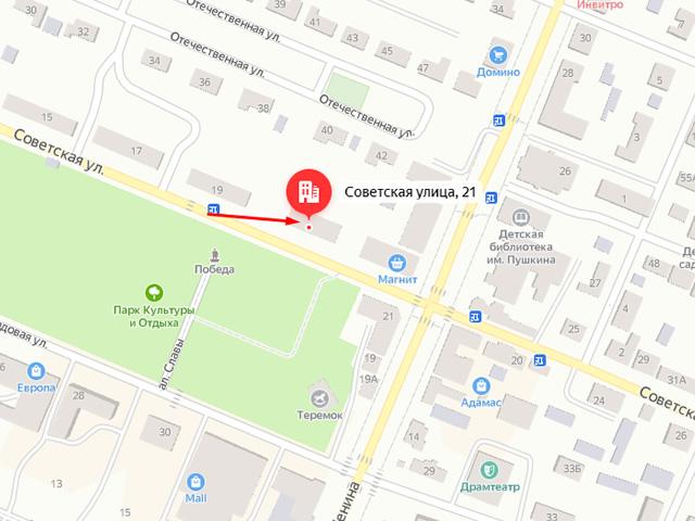 Отдел опеки и попечительства Управления образования администрации города Новошахтинска на ул. Советская
