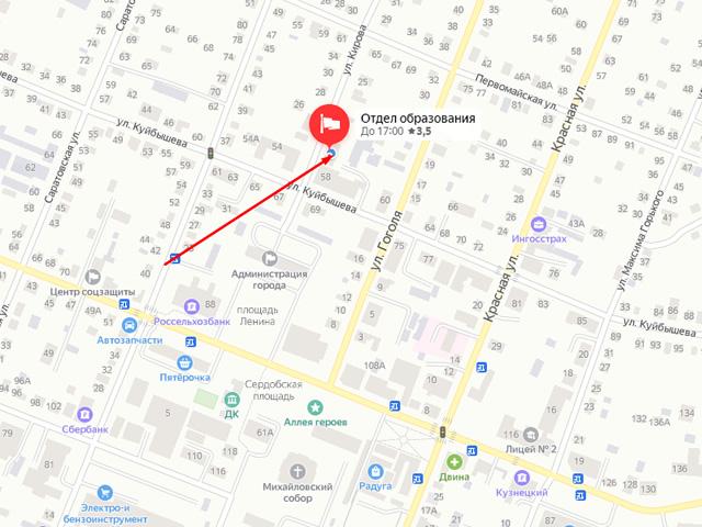 Отдел опеки и попечительства отдела образования Сердобского района в г. Сердобск на ул. Кирова