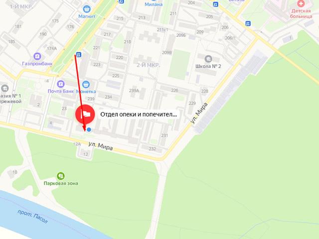 Отдел опеки и попечительства Администрации г. Стрежевой на ул. Мира