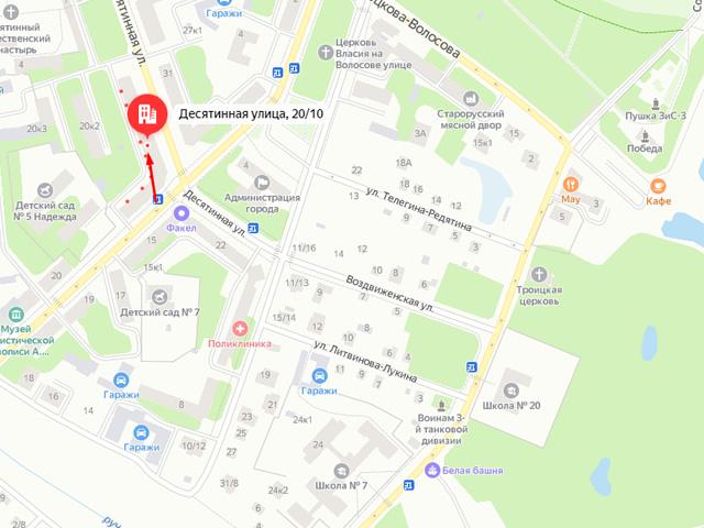 Комитет по опеке и попечительству Администрации Великого Новгорода на ул. Десятинная