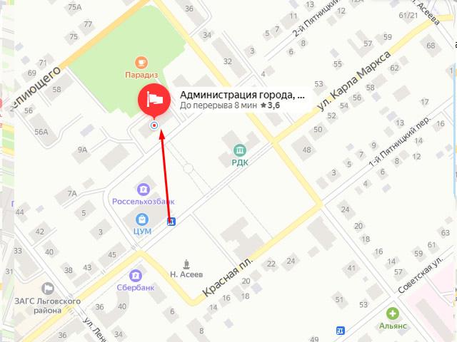 Отдел опеки и попечительства администрации г. Льгова Курской области на ул. Красная Площадь