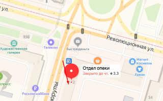 Органы опеки Советского района Уфы