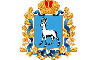 Органы опеки Самарской области