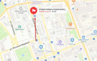 Органы опеки Оренбурга