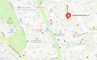 Органы опеки Бескудниковского района г. Москвы