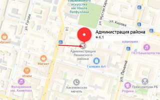 Органы опеки Ленинского района Уфы