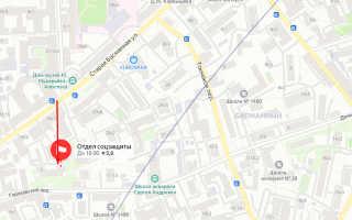 Органы опеки района Басманного района г. Москвы
