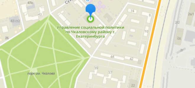 Органы опеки Чкаловского района Екатеринбурга