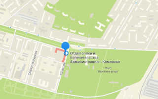 Органы опеки Рудничного района Кемерово